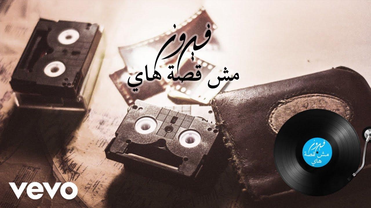 Download Fairuz - Mish Ossa Hai (Lyric Video) | فيروز مش قصة هاي