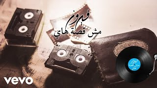 Fairuz - Mish Ossa Hai (Lyric Video) | فيروز - مش قصة هاي