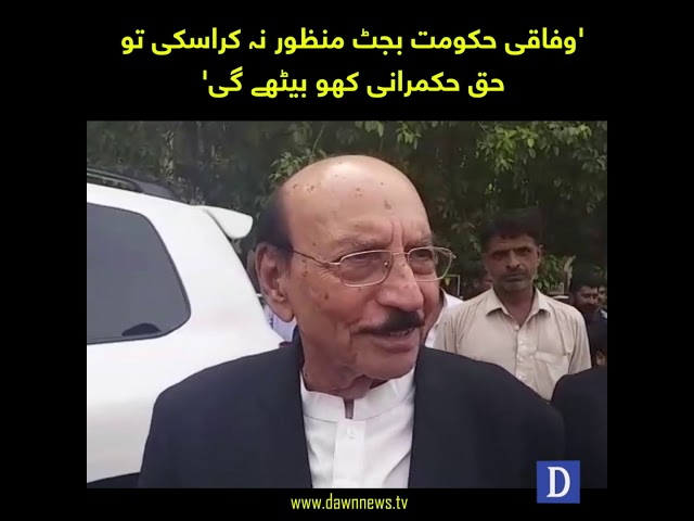 Behes karnay di jaygi to pata chaly ga Budget mai kia khamian hen, Qaim Ali Shah