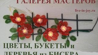 Галерея мастеров. Цветы, букеты и деревья из бисера. Авторские работы Валентины Осиповой