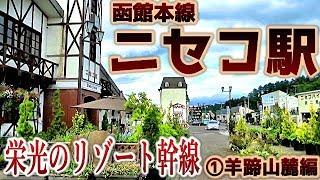 【至宝のリゾート】函館本線S25ニセコ駅①羊蹄山麓編 車載動画