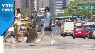 [날씨] 초여름 더위 '성큼', 서울 28℃...한낮 …