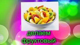 делаем фруктовый салат