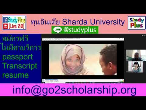 ทุน Sharda University ประเทศอินเดีย เรียนต่อประเทศอินเดียพร้อมทุน เรียนต่ออินเดีย ครูยุ้ย StudyPlus
