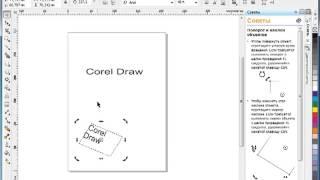 Рамка текста в CorelDraw