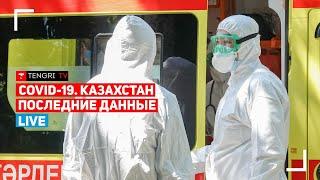 Коронавирус Обстановка в Казахстане Онлайн