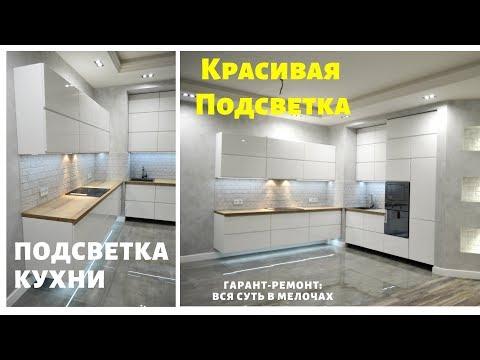 Светодиодная Подсветка рабочей зоны кухни! СВОИМИ РУКАМИ