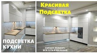 LED Подсветка рабочей зоны кухни! СВОИМИ РУКАМИ