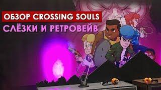 Обзор Crossing Souls: слёзки и ретровейв