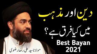 Mazhab Aur Deen   Best Bayan 2021   MAULANA SYED ALI RAZA RIZVI   8K