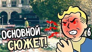 Fallout 76 ► Прохождение на русском #6 ► ОСНОВНОЙ СЮЖЕТ!