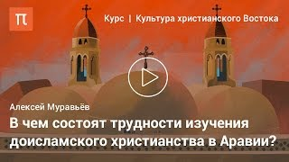 Культура арабов христиан до ислама — Алексей Муравьёв