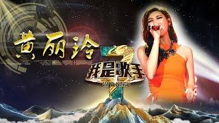 我是歌手 第三季 黄丽玲单曲串烧 a lin i am a singer 3 song mix a lin 湖南卫视官方版