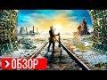 ОБЗОР Metro Exodus | ПРЕЖДЕ ЧЕМ КУПИТЬ видео
