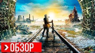 ОБЗОР Metro Exodus | ПРЕЖДЕ ЧЕМ КУПИТЬ