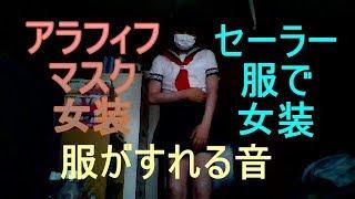 【マスク女装】セーラー服でASMR 福留佑子 動画 28