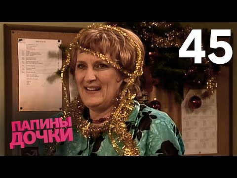 Папины дочки | Сезон 10 | Серия 205