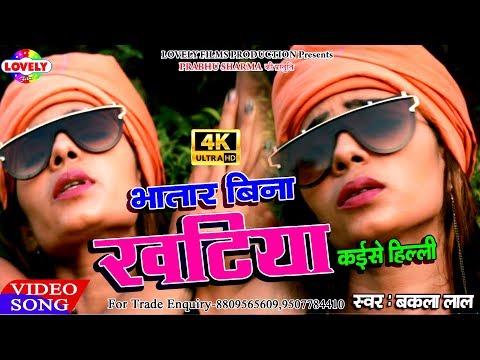 Bhatar Bina Khatiya Kaise Hili Video Song