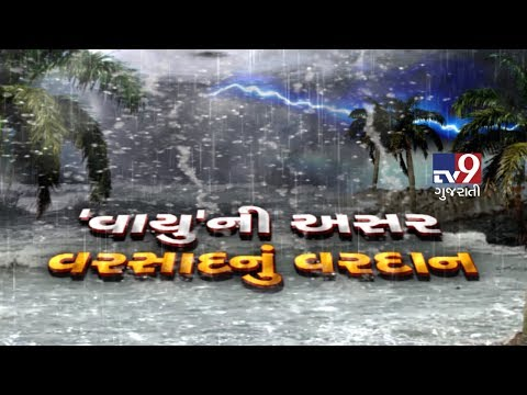 Rainfall in parts of Ahmedabad brings relief from heat | Tv9GujaratiNews