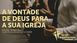 A vontade de Deus para a sua Igreja | Thiago Bruno | IPTambaú | 29/12/2019 | 9h