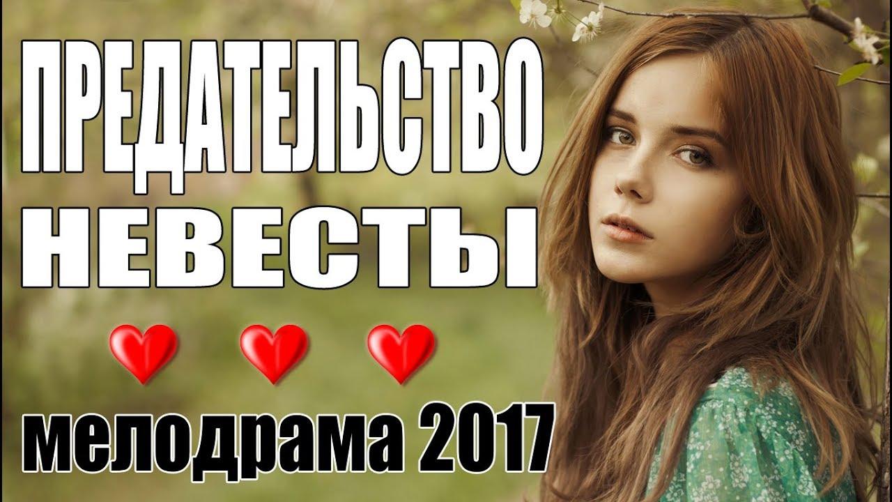 Русская мелодрама сельская невеста