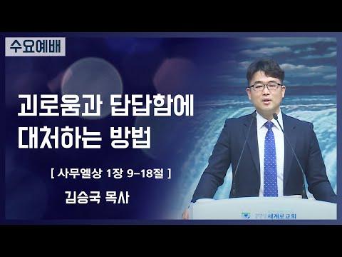 [2021-06-02] 수요예배 김승국목사: 괴로움과 답답함에 대처하는 방법 (삼상1장9절~18절)