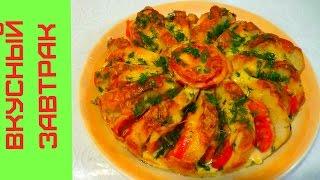 Вкусный Завтрак или Закуска - Пирог из Батона