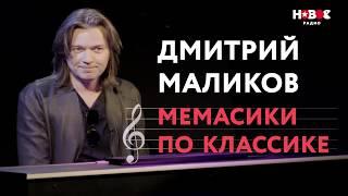 Мемасики по классике от Дмитрия Маликова