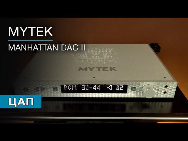 Обзор Mytek Manhattan DAC II: ЦАП, пред и еще кое-что