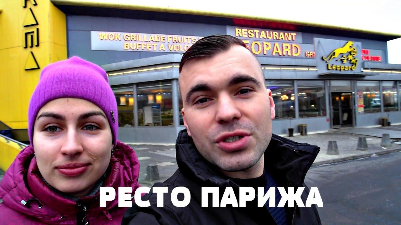 VLOG ★ ПОКУПКИ РЕСТОРАН В ПАРИЖЕ