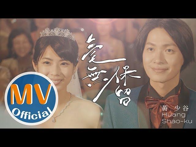 「Beseye微電影主題曲」 黃少谷《毫無保留》Official Music Video (《祝你幸福》國語版)