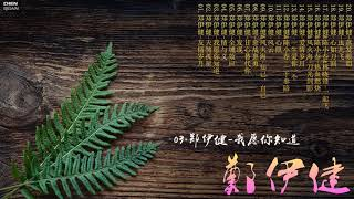 郑伊健-2019精选集 (上)  高音質 Best Love Songs