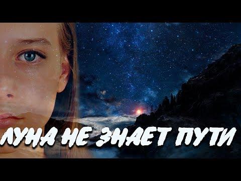 ЛУНА НЕ ЗНАЕТ ПУТИ - ТАЙПАН & AGUNDA // КЛИП