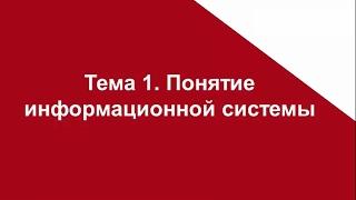 ТЕМА 1. ПОНЯТИЕ ИНФОРМАЦИОННОЙ СИСТЕМЫ