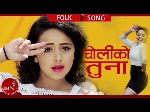 New Lok Dohori 2018/2074   Choliko Tunama - Yam Bista & Binita Pokhrel Ft. Karishma Dhakal & Pawal
