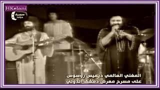 ديمس روسوس على مسرح معرض دمشق الدولي في مطلع السبعينات
