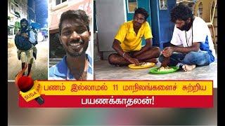 ஃபேஸ்புக் ஸ்டேடஸ் பார்த்து ஜெர்க் ஆன நெட்டிசென்கள்! | Vimal Geethanandan