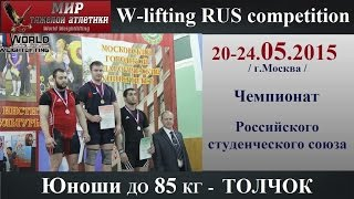 20-24.05.2015 (Y-85.C+Jerk) Championship of Russia among students