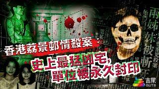 香港荔景邨情殺案 - 史上最猛凶宅,單位被永久封印   吉屎同你講鬼故 EP1