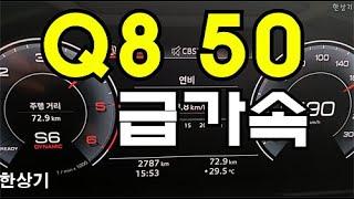 더 뉴 아우디 Q8 50 TDI 콰트로 급가속(2020…