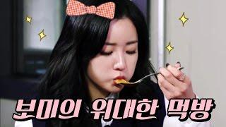 에이핑크 보미의 위대한 먹방 (in 식신로드)