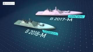 """Новые Корабли ВМФ России """"Проекта 22800"""""""