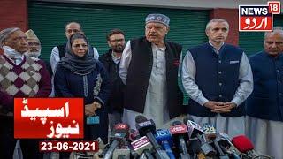 SPEED NEWS - Top 100 Headlines - Aaj Ki Taaza Khabar - June 23, 2021 - News18 Urdu