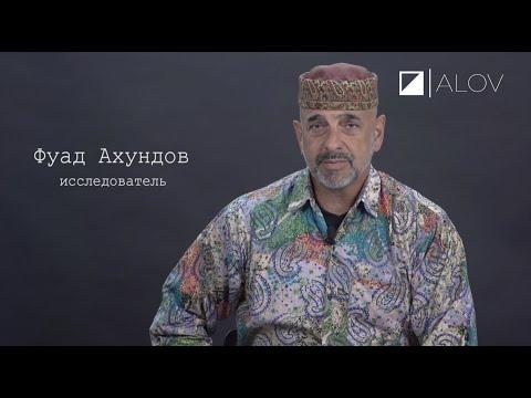 Фуад Ахундов: «Армянский вопрос», или С чем воюет Азербайджан?