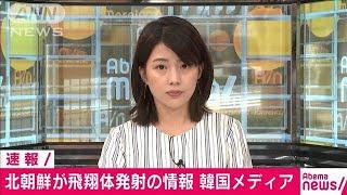 北朝鮮が東部・元山から日本海に向け飛翔体を発射(19/10/02)