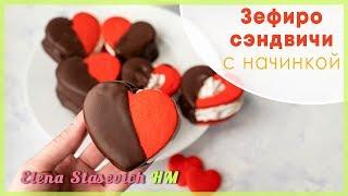 Зефиро-сэндвичи с начинкой || Marshmallows with cookies || Elena Stasevich HM