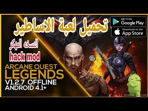 تحميل لعبة Arcane Quest Legends - Offline RPG V1.2.7 MOD APK Unlimited Money/Gold اموال لانهاية
