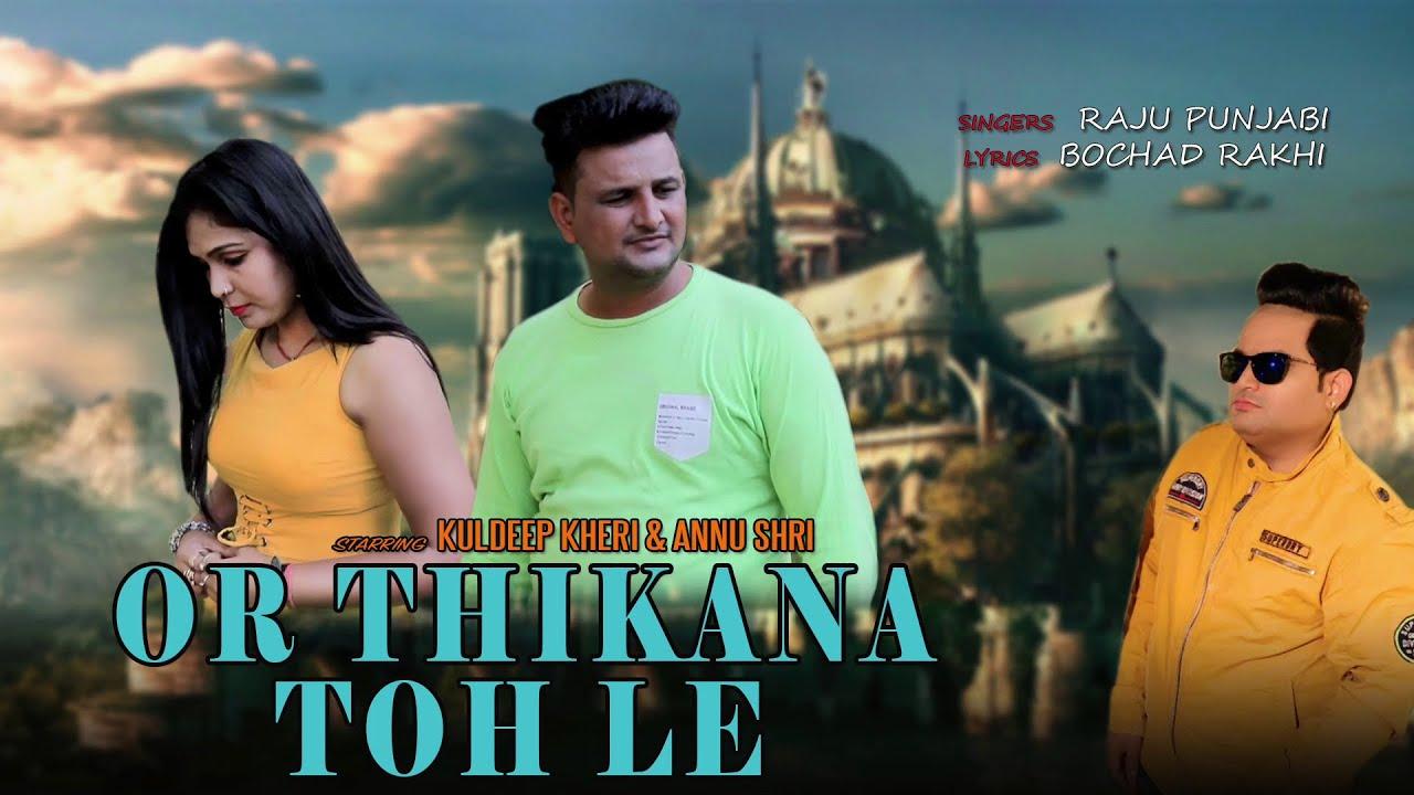 Or Thikana Toh Le   New Haryanvi Song 2020   Raju Punjabi   Haryanvi Songs Haryanavi