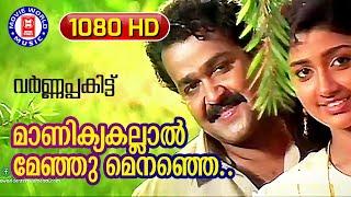 Manikyakallal | Varnappakittu | 1080p Remastered Song | Mohanlal | Divya Unni