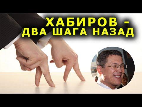 'Хабиров - два